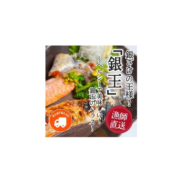 銀鮭の王様、「銀王」のハラスを冷凍でお届け|fishermanjapan
