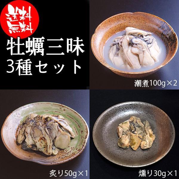 【牡蠣ファンにおすすめ】牡蠣三昧3種セット/潮煮、炙り、燻り/送料無料|fishermanjapan