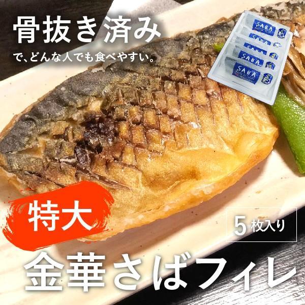 ギフトにピッタリ/特大金華さばフィレ/5枚入り/骨なし/冷凍/コロナ支援商品|fishermanjapan