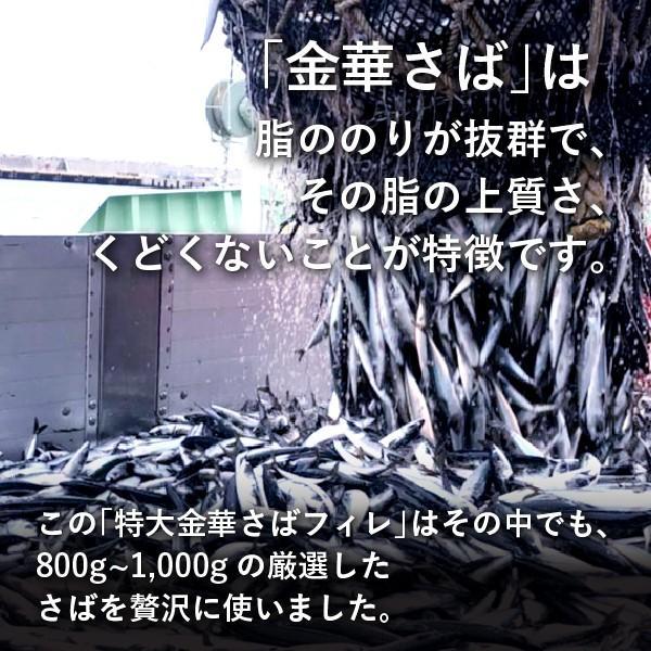 ギフトにピッタリ/特大金華さばフィレ/5枚入り/骨なし/冷凍/コロナ支援商品|fishermanjapan|05
