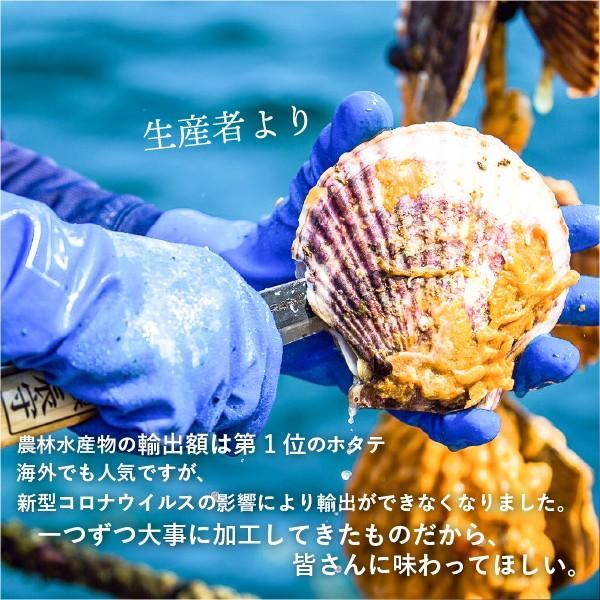 生で美味しい/大粒ホタテ貝柱/1キロ(約35粒)/三陸産/冷凍/コロナ支援商品 fishermanjapan 04