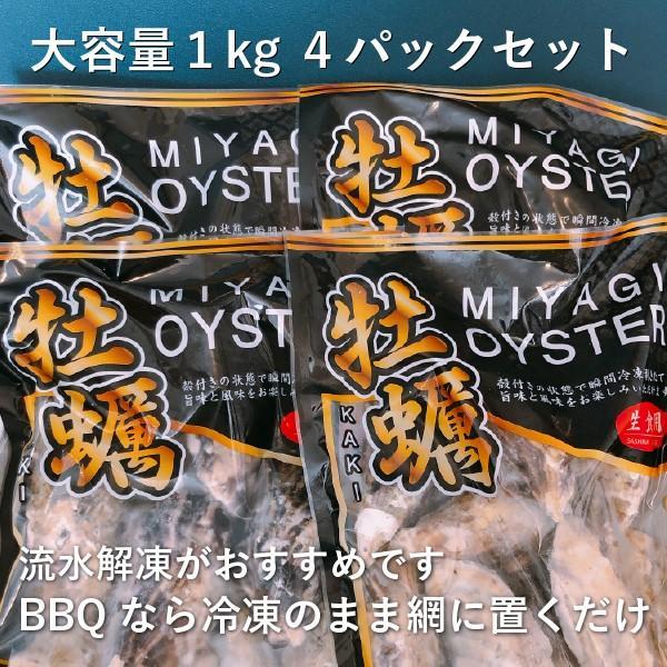 生で美味しい/宮城県産殻付き牡蠣/4キロ(約30個/冷凍/コロナ支援商品|fishermanjapan|08