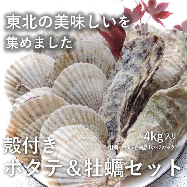 殻付き牡蠣ホタテセット