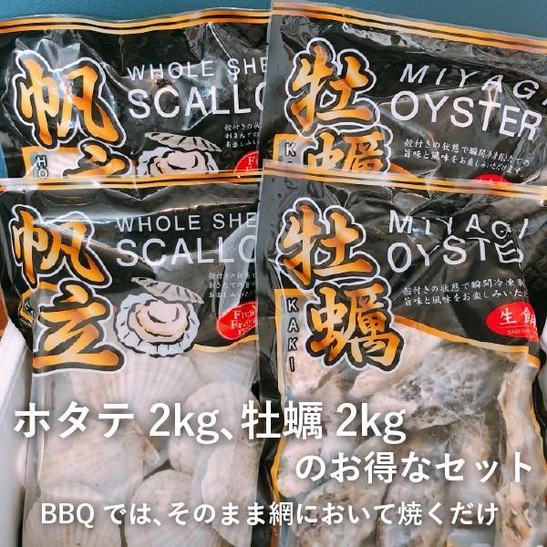 お家でBBQ/殻付き牡蠣ホタテセット/4キロ(各2キロずつ)/冷凍/コロナ支援商品|fishermanjapan|09