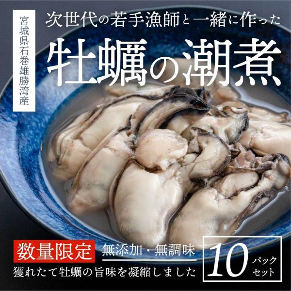 牡蠣の潮煮10パックセット