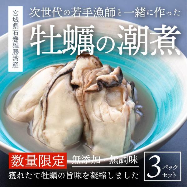 牡蠣の潮煮3パックセット