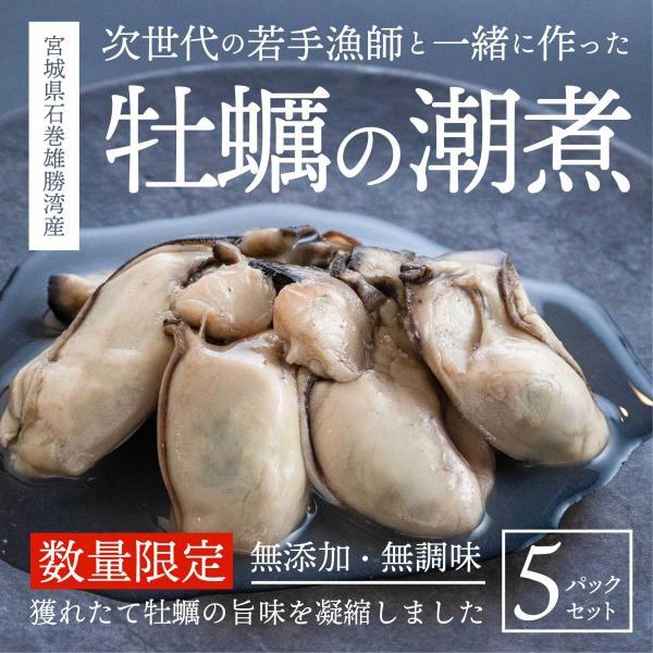 牡蠣の潮煮5パックセット