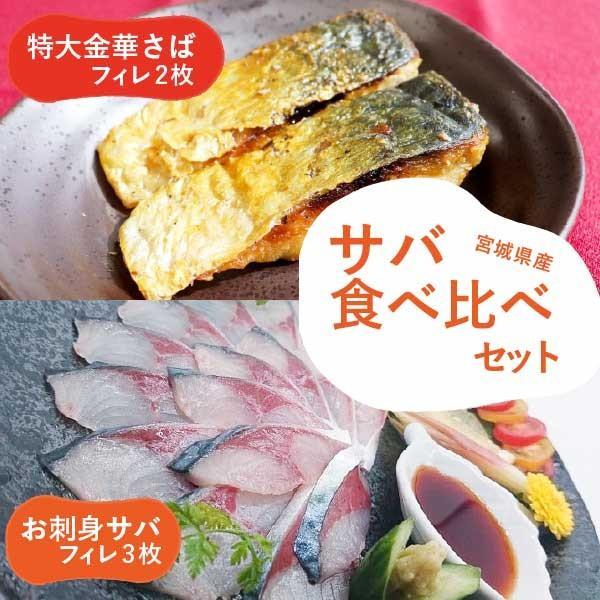 サバの食べ比べセット
