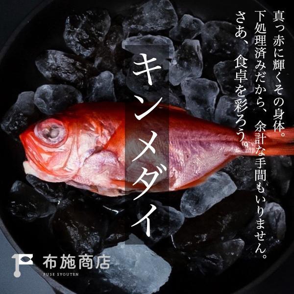 塩釜水揚げ/キンメダイ/下処理済みだから簡単調理/5枚