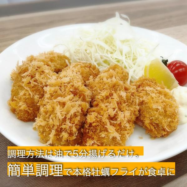 水産庁長官賞受賞/三陸生牡蠣フライ/6粒×4P fishermanjapan 04