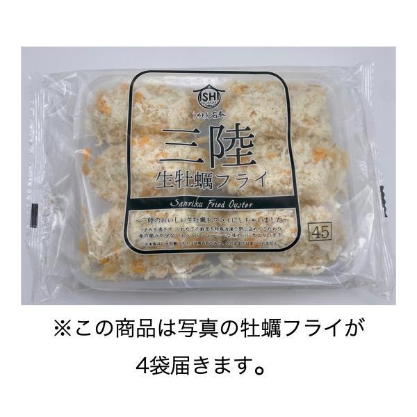 水産庁長官賞受賞/三陸生牡蠣フライ/6粒×4P fishermanjapan 05