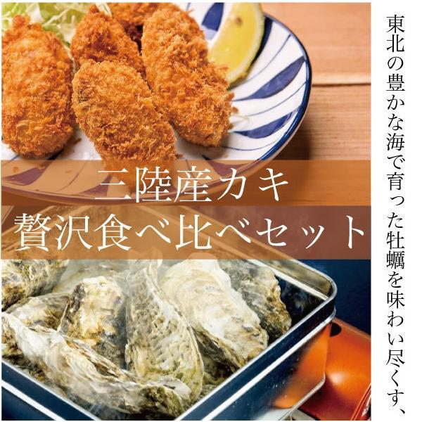 三陸の牡蠣を味わい尽くす。贅沢食べ比べセット