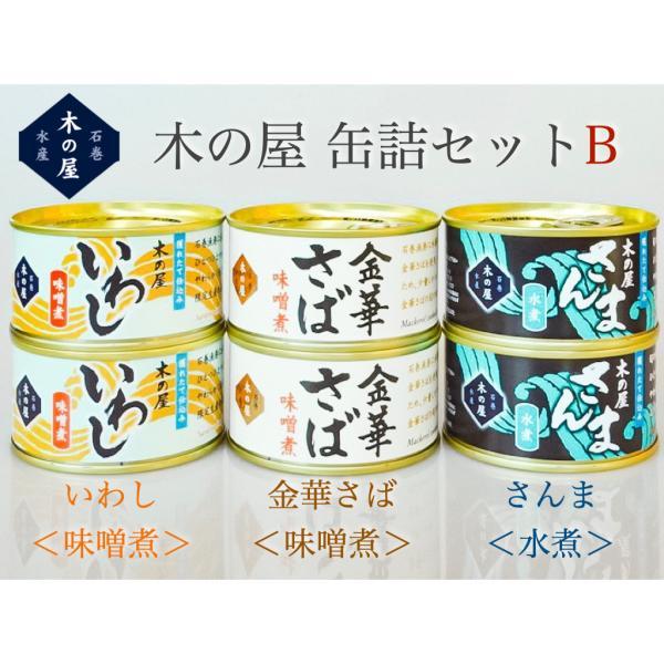 木の屋石巻水産/こだわり缶詰3種6缶セットB/金華さば味噌煮、さんま水煮、いわし味噌煮