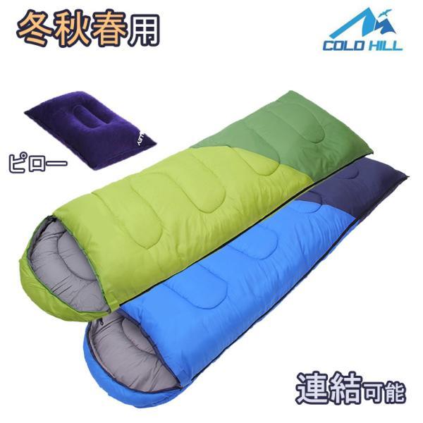 寝袋 冬用 封筒型 枕付き 丸洗い シュラフ 連結可能 快適使用温度 0℃〜15℃ 1.7Kg