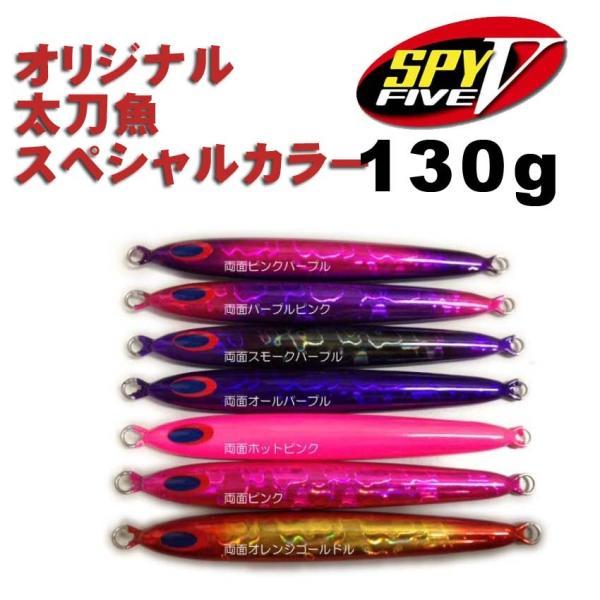 ディープライナー スパイ5(SPY5) オリジナル太刀魚スペシャルカラー 130g