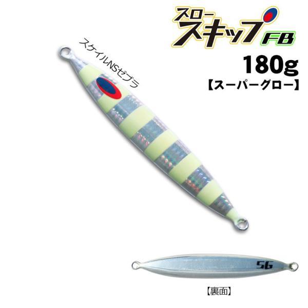 ディープライナー スロースキップFB 180g 【SG】スケイルNSゼブラ/アルミシルバー