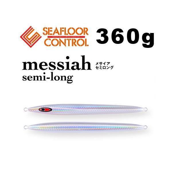 シーフロアコントロール メサイア セミロング 360g