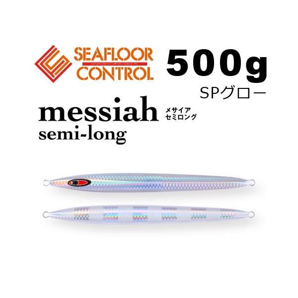シーフロアコントロール メサイア セミロング 500g SPグロー