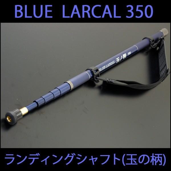 小継玉の柄 BLUE LARCAL 350(柄のみ)(190138-350)