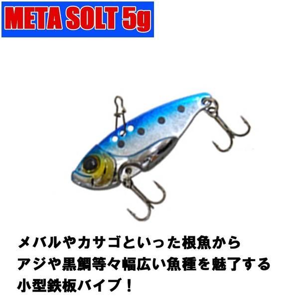 【Cpost】カラーが選べる小型鉄板バイブ メタソルト 5g(basic-meta5)