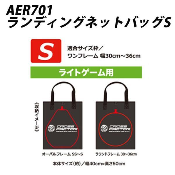 【Cpost】クロスファクター AER701-S ランディングネットバッグ(hd-365657)