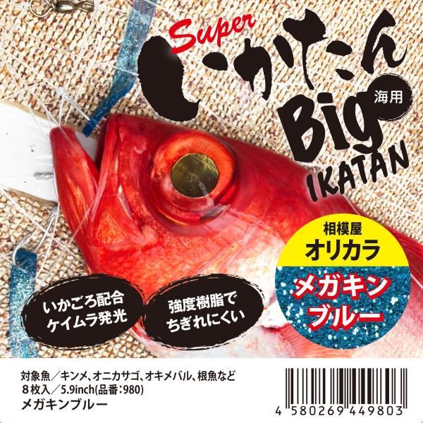ニッコー化成 スーパーいかたんBig 相模屋オリカラ メガキンブルー