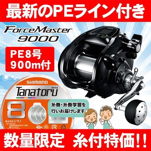 タナトル8 8号900m付 シマノ 15フォースマスター9000 電動リール