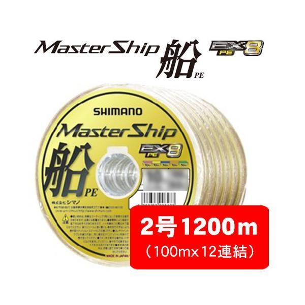 数量限定特価 シマノ MASTERSHIP 船 EX8 PE 2号1200m PL-F98M
