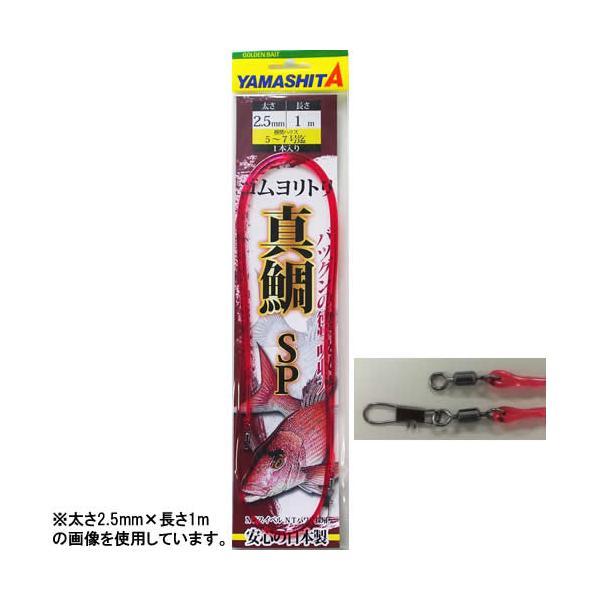 ヤマシタ ゴムヨリトリ マダイSP 2.0mm×50cm (クッションゴム)
