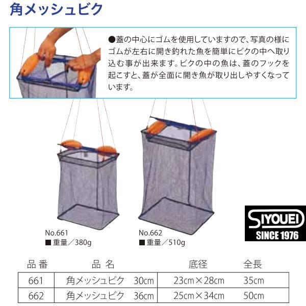 昌栄 角メッシュビク 2段 30cm No.661 (スカリ ビク)