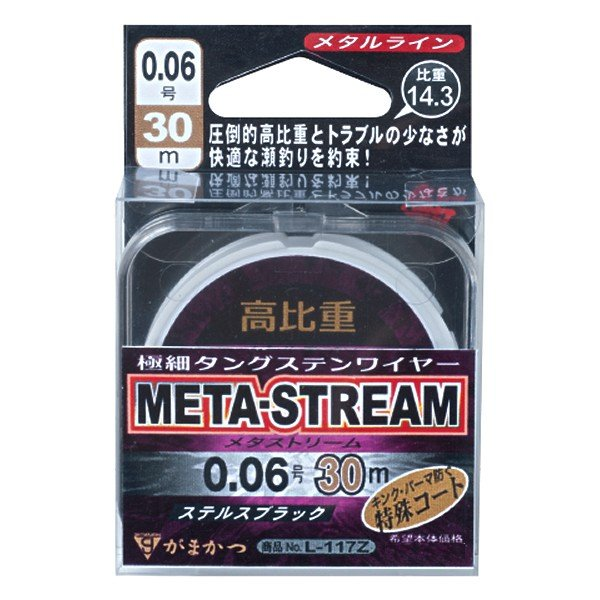 がまかつ メタルライン メタストリーム SBK 30m L-117Z (鮎金属水中糸)