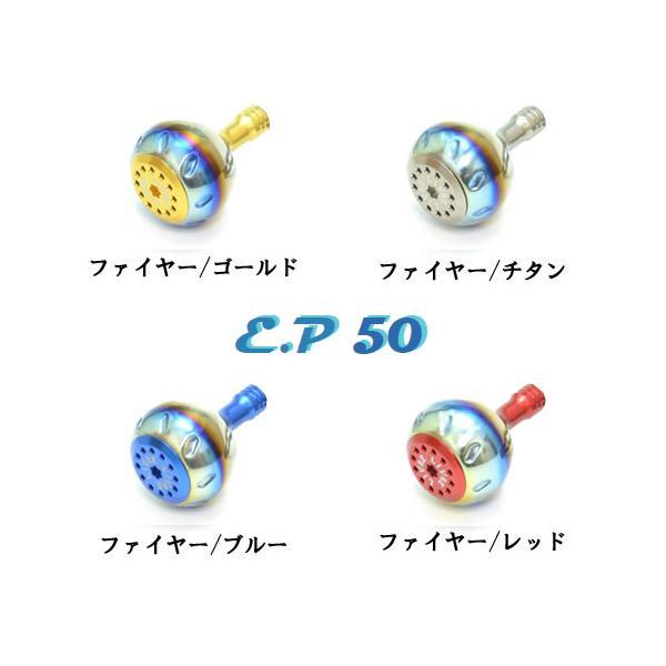 メガテック リブレ EP50 カスタム ノブ 1個入り (シマノB対応)