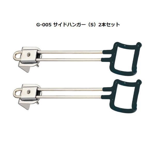 スノーピーク サイドハンガー S G-005 (へら台パーツ)