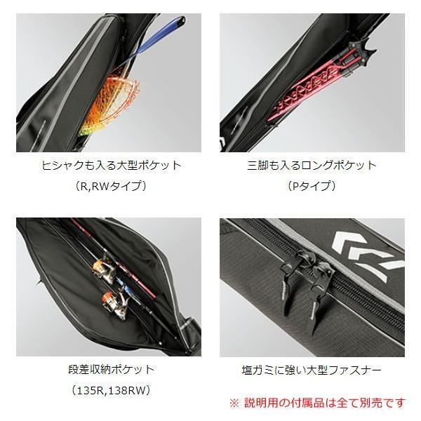 ダイワ F ロッドケース (B) 138RW ブラック (ロッドケース)(大型商品A)