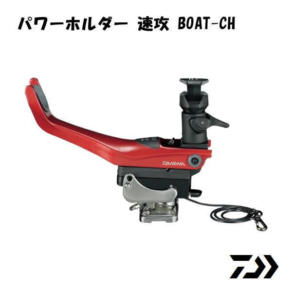 ダイワ パワーホルダー速攻 BOAT-CH (ロッドホルダー)【送料無料】