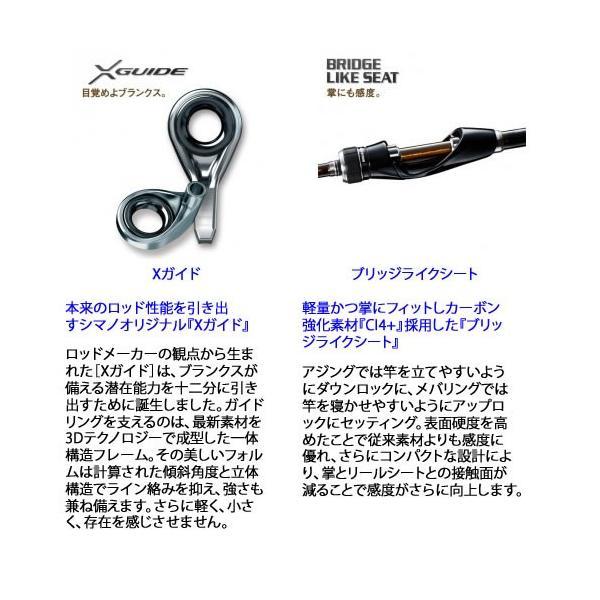 シマノ ソアレ エクスチューン アジング S604L-S (アジング ロッド)