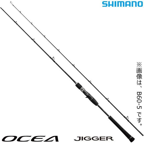 シマノ 17 オシアジガー B60-4 (ジギングロッド)