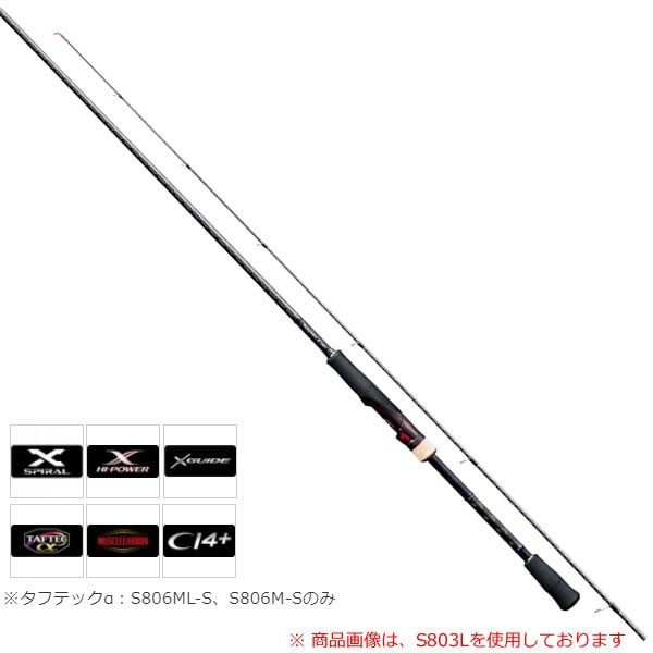 シマノ 17 セフィアCI4+ S806MS (エギングロッド)(大型商品A)