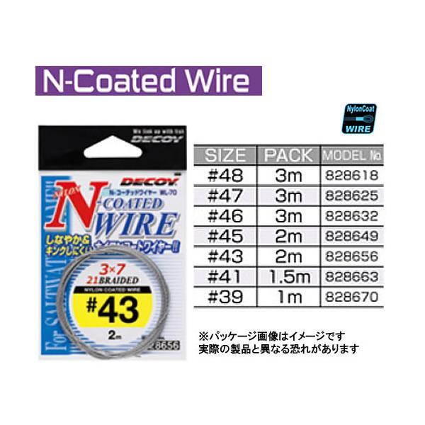 カツイチ デコイ N-コーテッドワイヤー WL-70 (アシスト用ワイヤー)