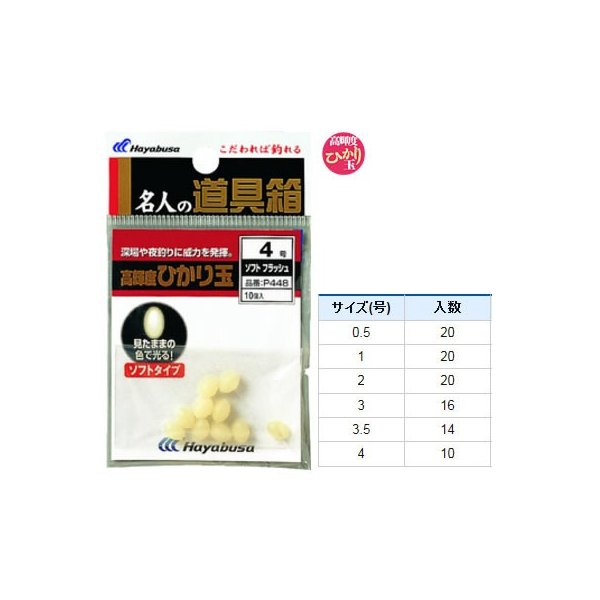 ハヤブサ 名人の道具箱 ひかり玉ソフト フラッシュ P448 (仕掛けパーツ)