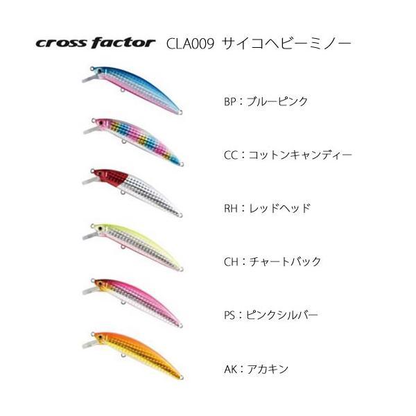 お買得品 サイコヘビーミノー CLA009-90 20g (ソルトルアー) (釣り具)