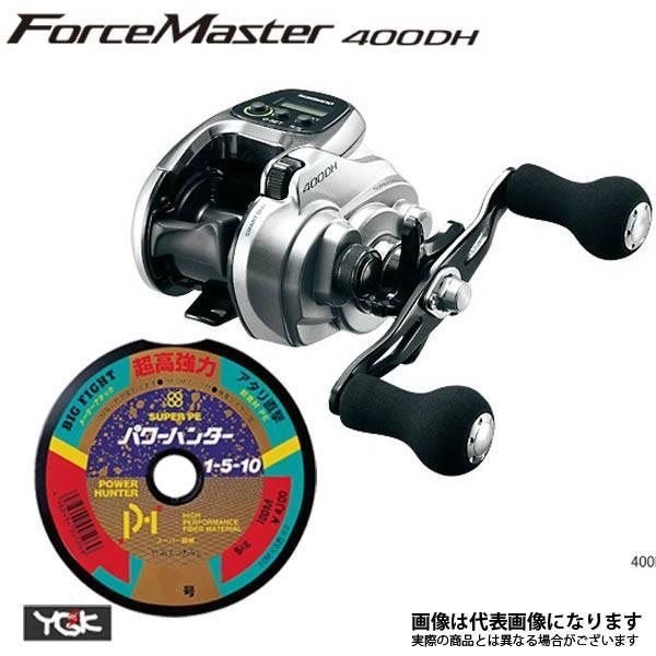 フォースマスター 400DH PE1.5号×200m リールに巻いて発送 シマノ  電動リール ライン付き セット
