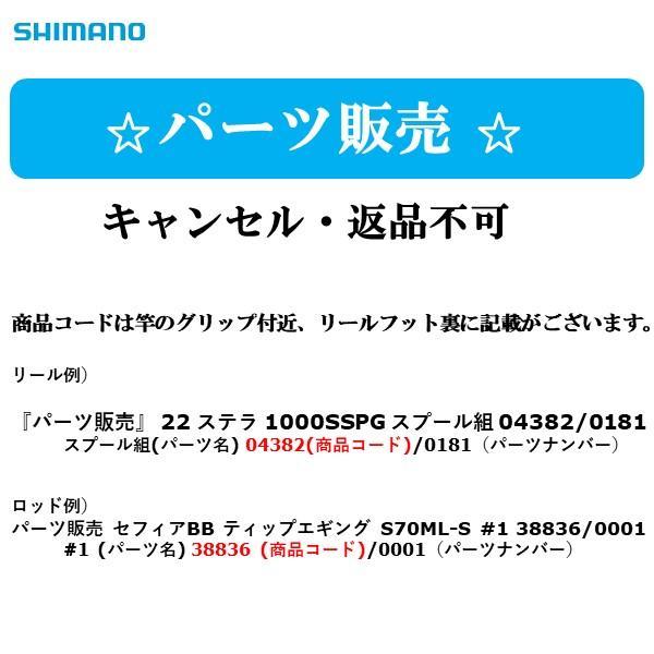 シマノ 20 ストラディックSW 6000PG スプール組 04245/*105 純正スプール 返品不可商品