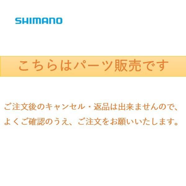 シマノ パーツ販売 スペシャル競RS タイプR 90-93HP #7 37058/0007 鮎竿パーツ 大型便