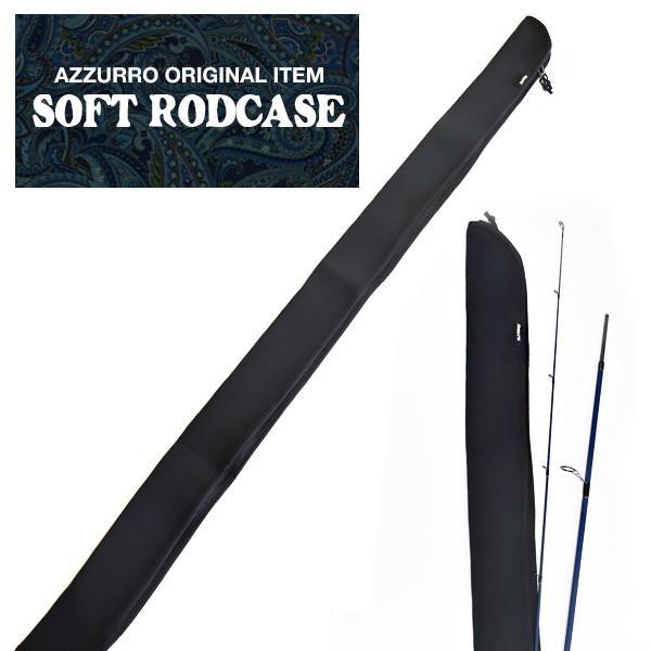 アズーロ AZ ソフトロッドケース 1600 ロッドケース 竿 ケース 竿袋 ロッドカバー