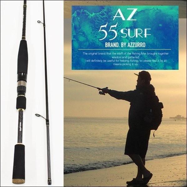 【アズーロ】AZ ライトサーフゲーム 55SU-762ULS ヒラメ ロッド サーフ ライトゲーム 庄内 釣り キス 仕掛け シロギス ロッド