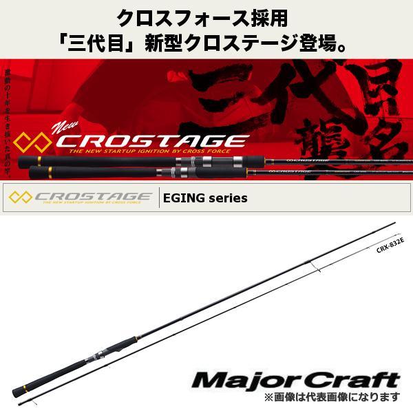 NEW クロステージ [ エギングモデル ] CRX-832EL メジャークラフト 大型便 エギング ロッド アオリイカ