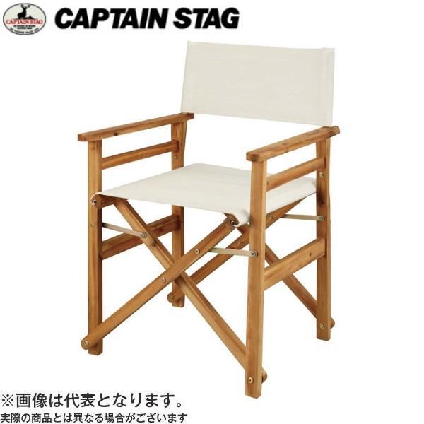 キャプテンスタッグ CSクラシックス FDディレクターチェア(ホワイト) UP-1030 アウトドア キャンプ チェア ディレクターチェア