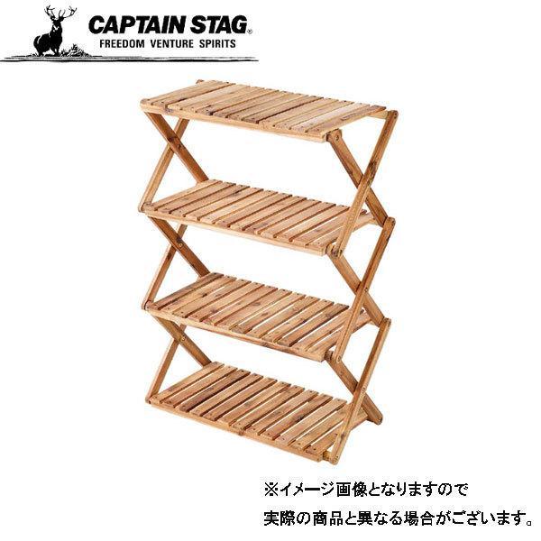 キャプテンスタッグ CSクラシックス 木製4段MOVEラック<600> UP-2580 アウトドア テーブル キャンプ