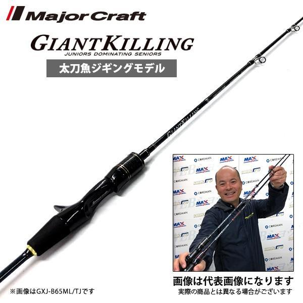 【メジャークラフト】NEW ジャイアントキリング 太刀魚ジギングモデル GXJ-B65ML/TJS [大型便]ジャイアントキリング ジギング  青物 タチウオ